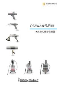靜音吸塵器系列-1