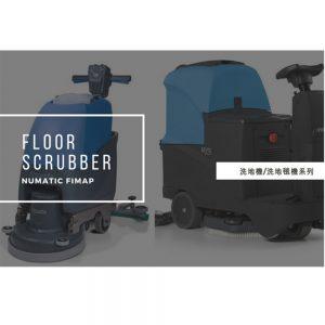 洗地機/洗地毯機系列