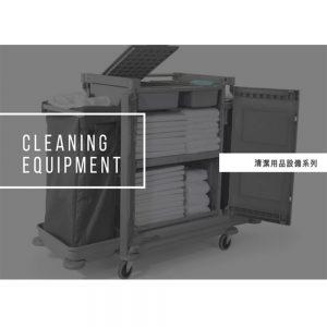 清潔用品設備