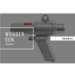 日本OSAWA氣動設備