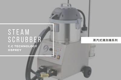 高壓蒸汽式清洗機