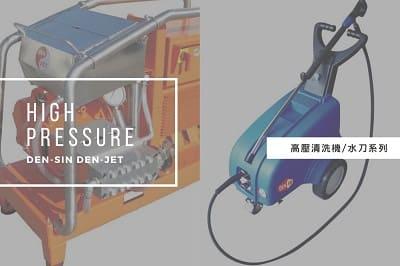 高壓清洗機/水刀系列