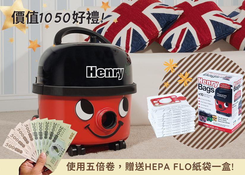 使用振興五倍券,贈送hepa-flo價值1050集塵袋一盒